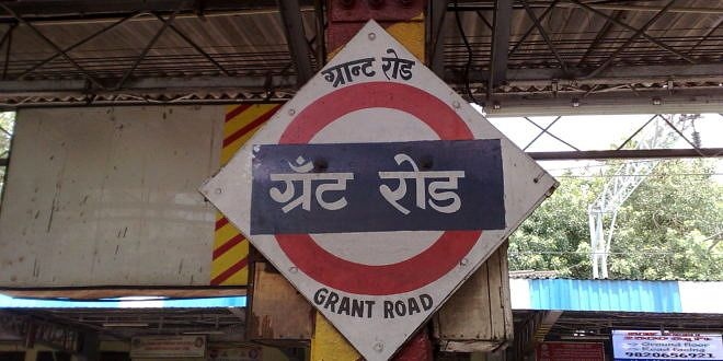 Grant Road | Everything You Should Know About Grant Road